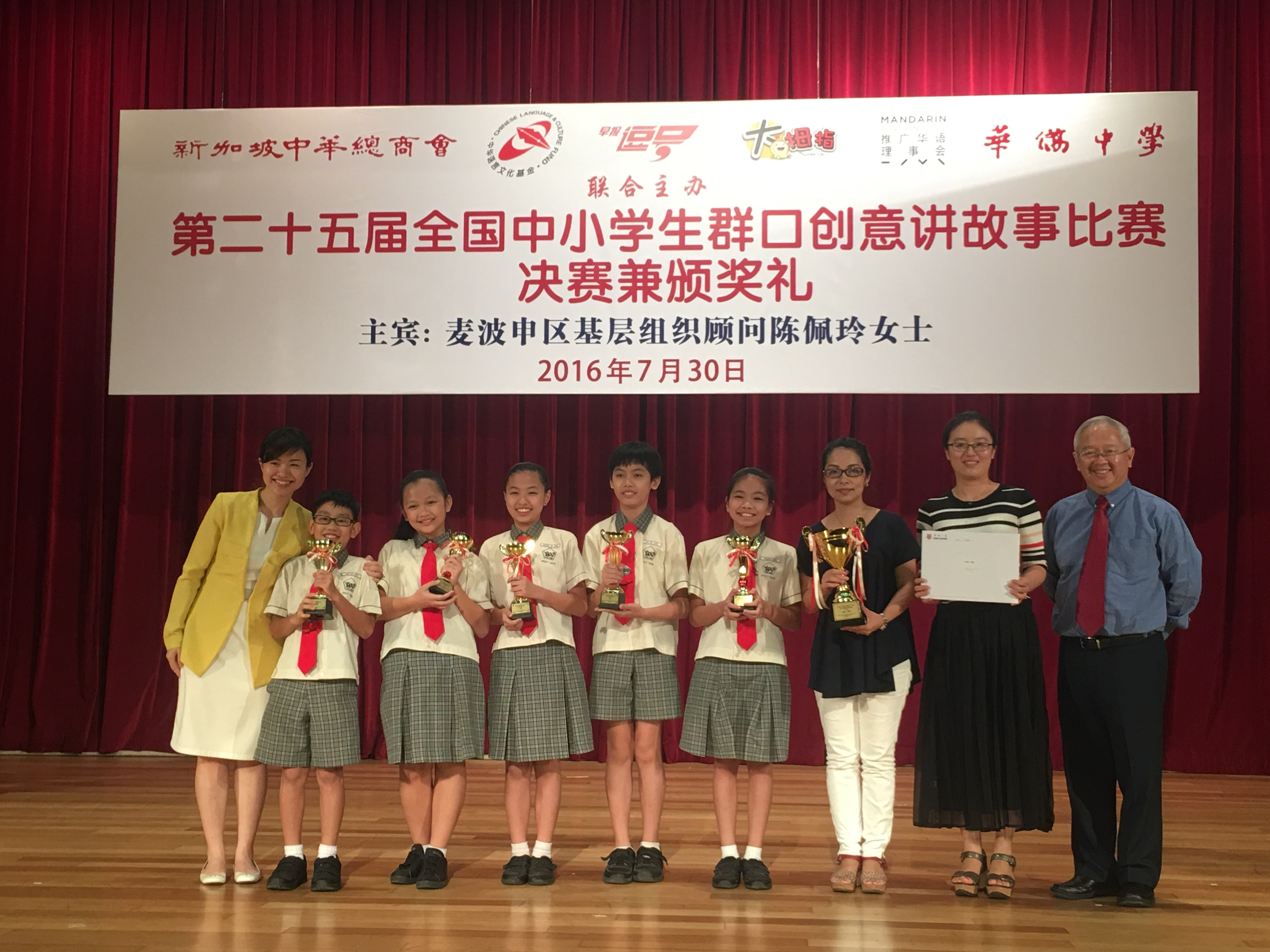 Receiving the award from MP Ms Tin Pei Ling.jpeg
